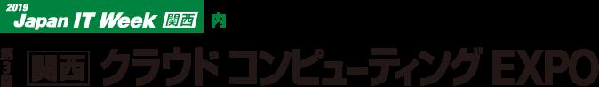 第3回 関西 クラウドコンピューティングEXPO