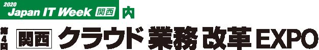 第4回 関西 クラウド業務改革 EXPO