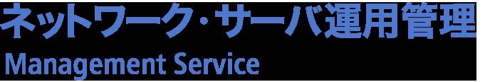 ネットワーク・サーバ運用管理 Management Service