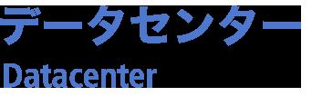 データセンター Datacenter